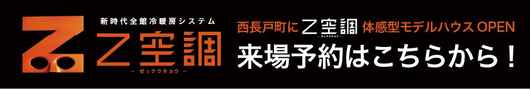 Z空調|西長戸モデルハウス
