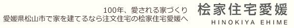 100年、愛される家づくり。愛媛県松山市で家を建てるなら注文住宅の桧家住宅愛媛へ